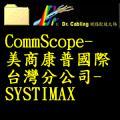 CommScope-美商康普國際台灣分公司-SYSTIMAX
