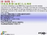 10-Base-5_10兆位厚型(粗型)乙太網路