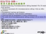 EIA-TIA-568--商業大樓通訊配線標準...