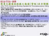 EIA-TIA-569--商業大樓通訊配線之通道(管路)及空間標準...