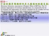 EIA--介面設備其電機特性及大樓通訊配線系統標準...