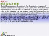 FCC-聯邦通訊考察團...