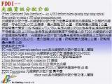 FDDI--光纖資訊分配介面...