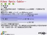Fiber Optic Cable--光 纖 概 論 ...