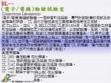 UL--(電子/電機)驗證試驗室...