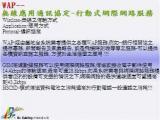 WAP--無線應用通訊協定-行動式網際網路服務...